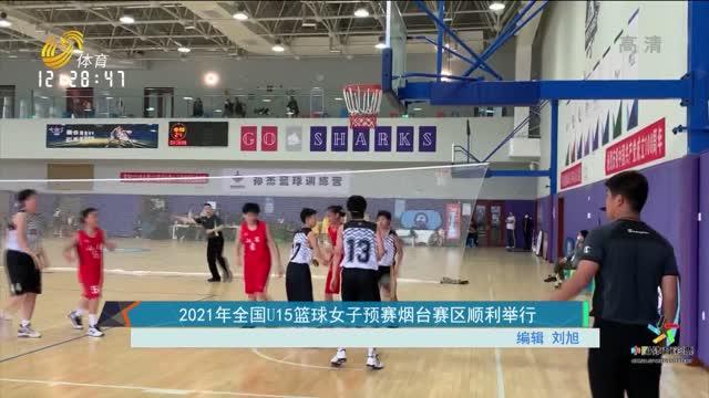 2021年全国U15篮球女子预赛烟台赛区顺利举行