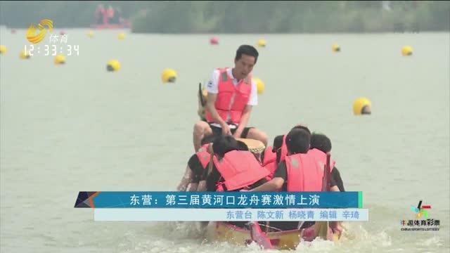 东营:第三届黄河口龙舟赛激情上演