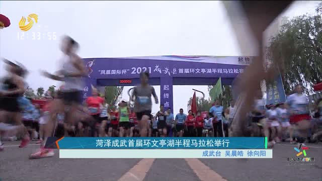 菏泽成武首届环文亭湖半程马拉松举行