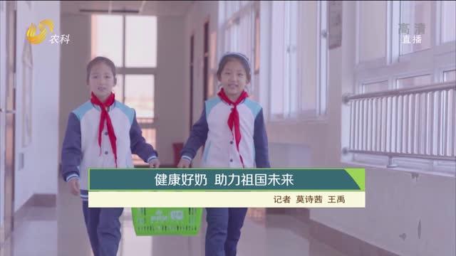 【齐鲁畜牧】健康好奶 助力祖国未来