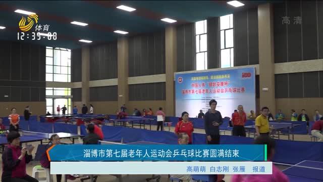 淄博市第七届老年人运动会乒乓球比赛圆满结束