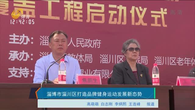 淄博市淄川区打造品牌健身运动发展新态势