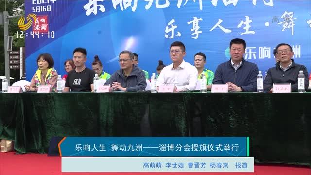 乐响人生 舞动九州——淄博分会授旗仪式举行
