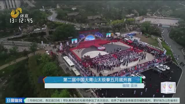 第二届中国大青山太极拳五月底开幕