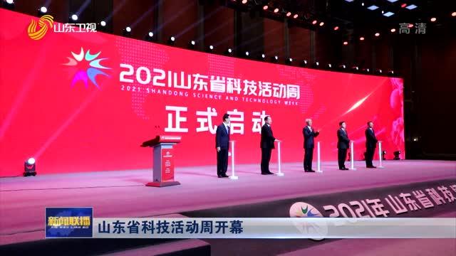 山东省科技活动周开幕