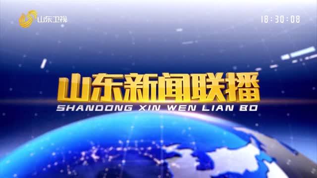 2021年05月22日山东新闻联播完整版