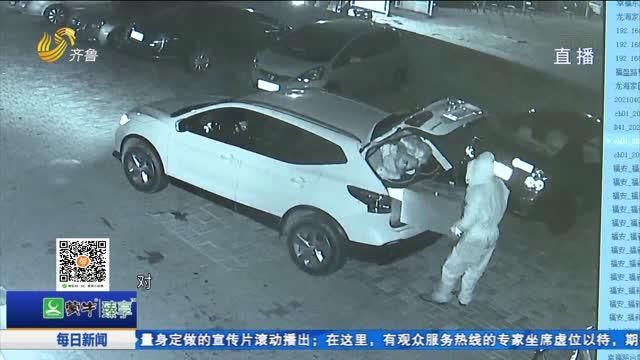 煙臺:男子身穿防護服 盜竊保險柜