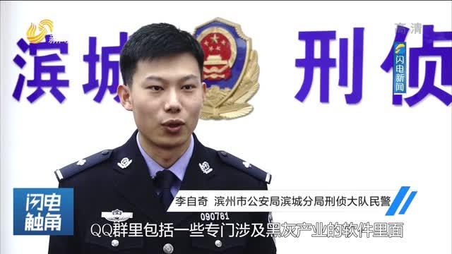 """濱州警方打掉一""""跑分""""團伙 涉案人員多為90后"""