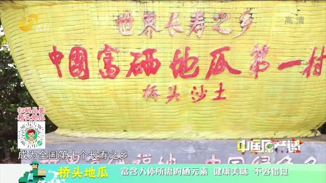 20210522《中国原产递》:桥头地瓜