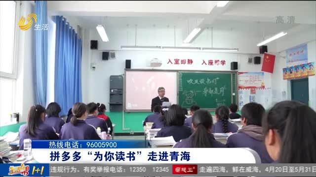 """拼多多""""为你读书""""走进青海"""