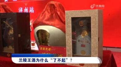 """兰陵王酒为什么""""了不起""""?"""