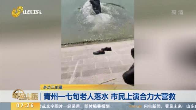【身边正能量】青州一七旬老人落水 市民上演合力大营救