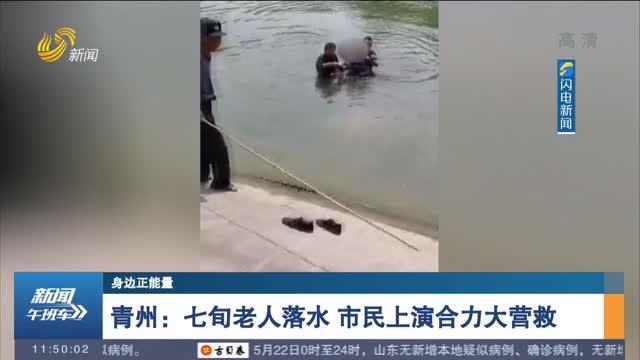 【身边正能量】青州:七旬老人落水 市民上演合力大营救