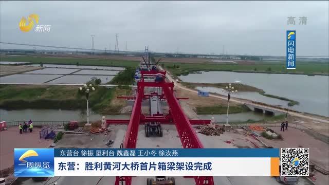 东营:胜利黄河大桥首片箱梁架设完成