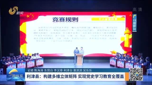 利津县:构建多维立体矩阵 实现党史学习教育全覆盖