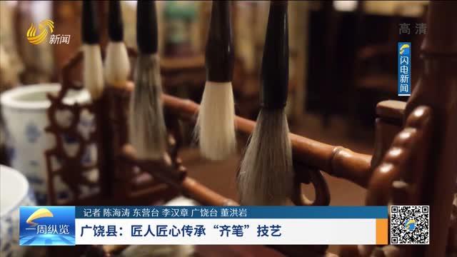 """广饶县:匠人匠心传承""""齐笔""""技艺"""