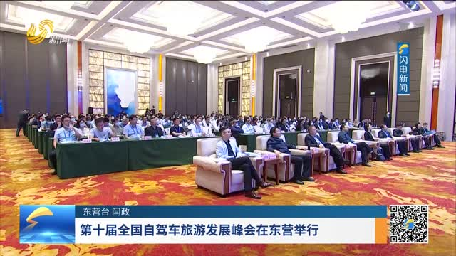 第十届全国自驾车旅游发展峰会在东营举行