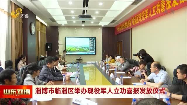 淄博市临淄区举办现役军人立功喜报发放仪式