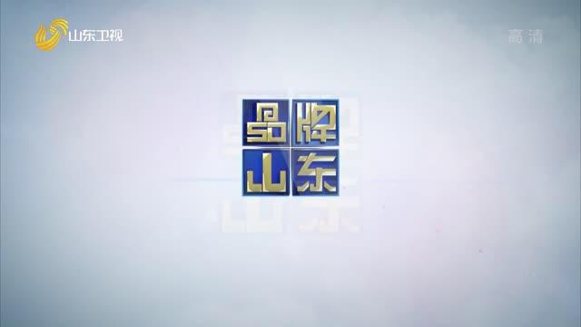 2021年05月23日《品牌山东》完整版