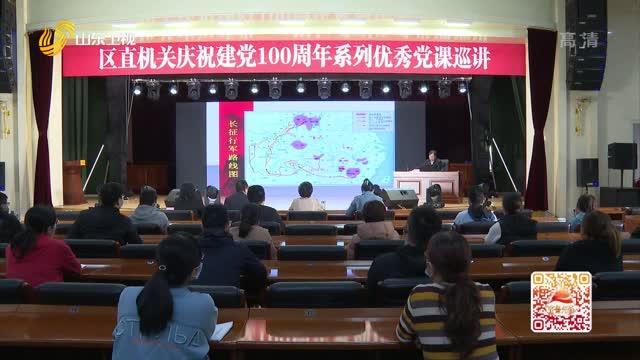 20210523《齐鲁先锋》:济南——让新时代党课更有实效