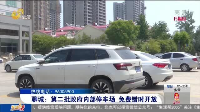 聊城:第二批政府内部停车场 免费错时开放