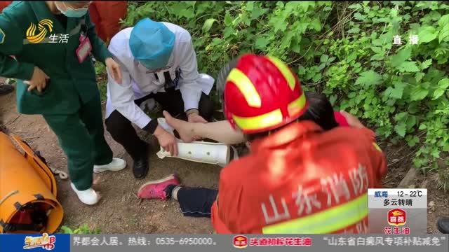 威海:女子上山打水 半路上扭傷腳踝