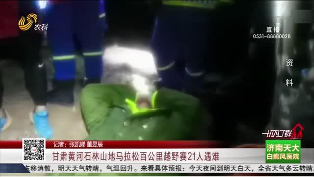 甘肃黄河石林山地马拉松百公里越野赛21人遇难