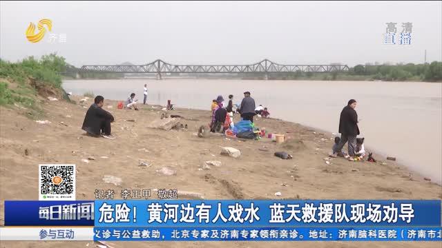 危险!黄河边有人戏水 蓝天救援队现场劝导