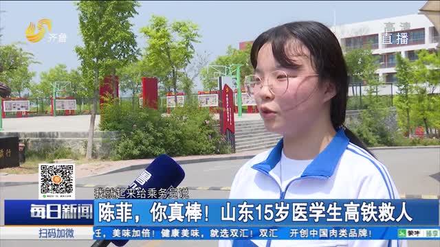 陈菲,你真棒!山东15岁医学生高铁救人