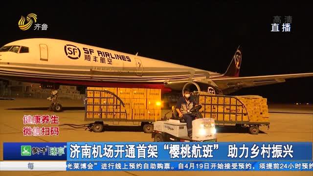 """济南机场开通首架""""樱桃航班"""" 助力乡村振兴"""