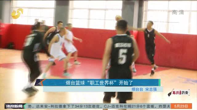 """烟台篮球""""职工世界杯""""开始了"""