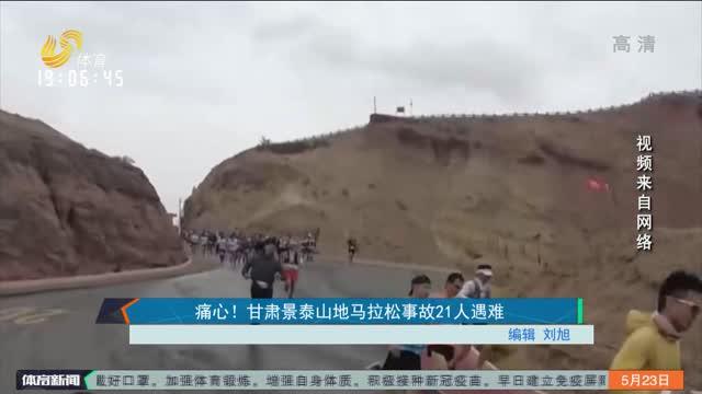 痛心!甘肃景泰山地马拉松事故21人遇难