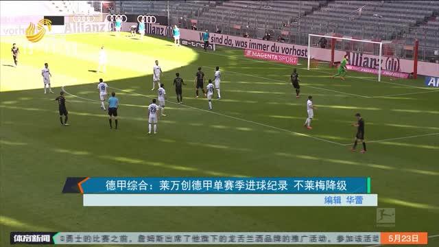 德甲综合:莱万创德甲单赛季进球纪录 不莱梅降级