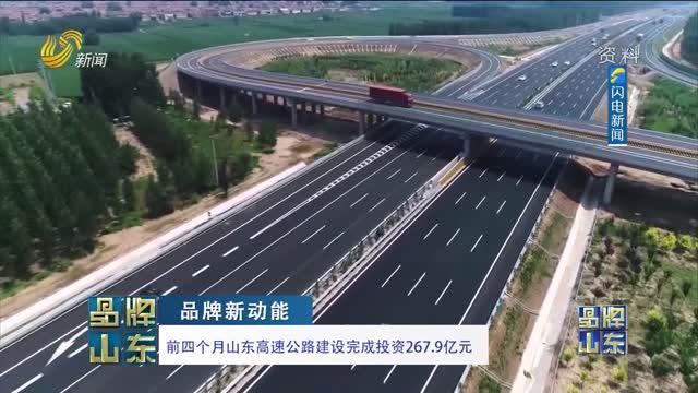 【品牌新动能】前四个月山东高速公路建设完成投资267.9亿元