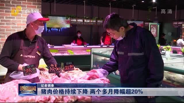 【记者调查】猪肉价格持续下降 两个多月降幅超20%