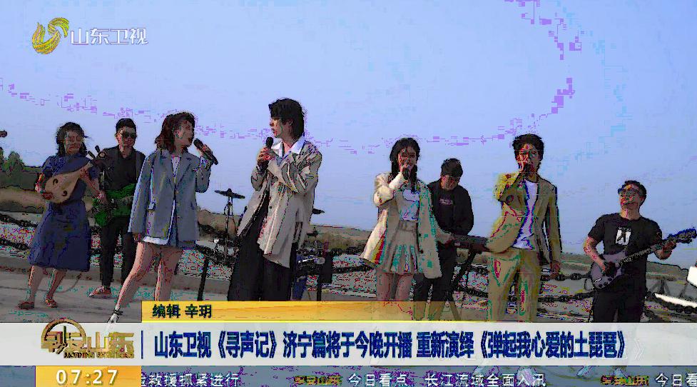 山东卫视《寻声记》济宁篇将于今晚开播 重新演绎《弹起我心爱的土琵琶》