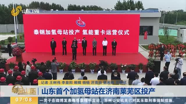 山东首个加氢母站在济南莱芜区投产
