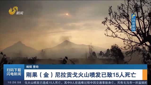刚果(金)尼拉贡戈火山喷发已致15人死亡