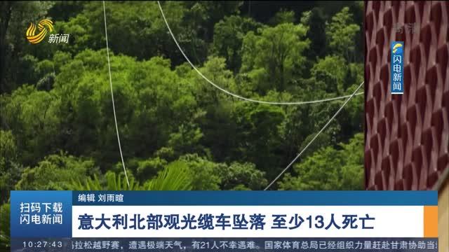 意大利北部观光缆车坠落 至少13人死亡