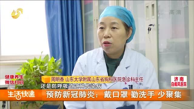 预防新冠肺炎:戴口罩 勤洗手 少聚集