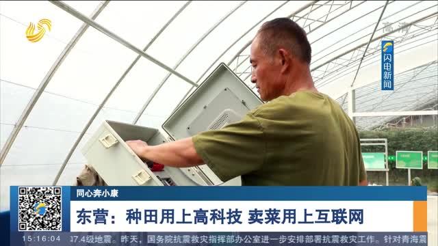 【同心奔小康】东营:种田用上高科技 卖菜用上互联网