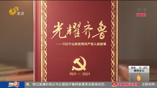 百集微纪录片《光耀齐鲁》 山东卫视今晚开播
