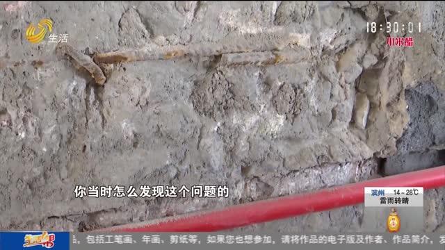 【帮办出马】装修刮掉墙面腻子 发现钢筋外露还锈蚀?