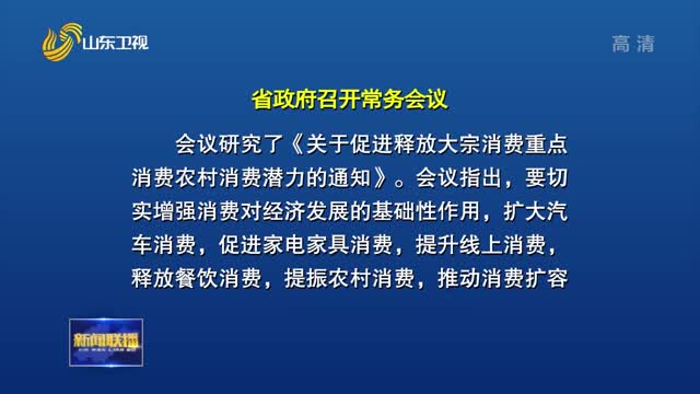 李干杰主持召开省政府常务会议 研究促进释放消费潜力等工作