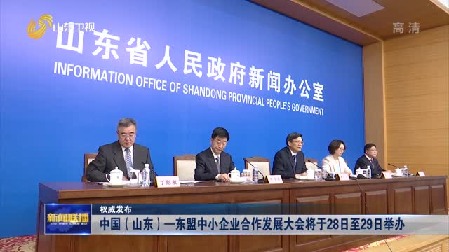 【权威发布】中国(山东)—东盟中小企业合作发展大会将于28日至29日举办