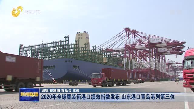 2020年全球集装箱港口绩效指数发布 山东港口青岛港列第三位