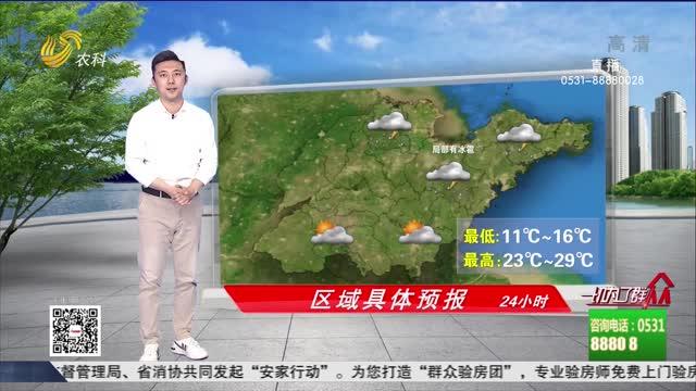 看天气:天气变化频繁 雷雨经常露面