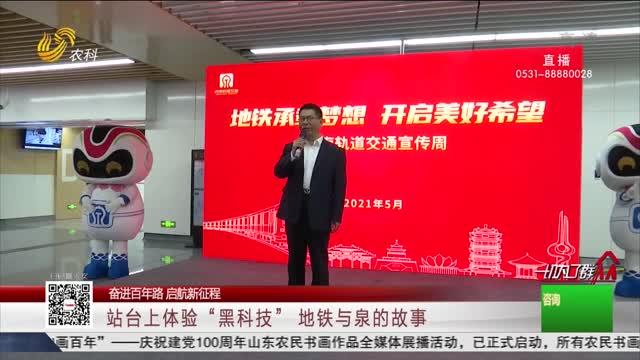 """【奋进百年路 启航新征程】站台上体验""""黑科技"""" 地铁与泉的故事"""
