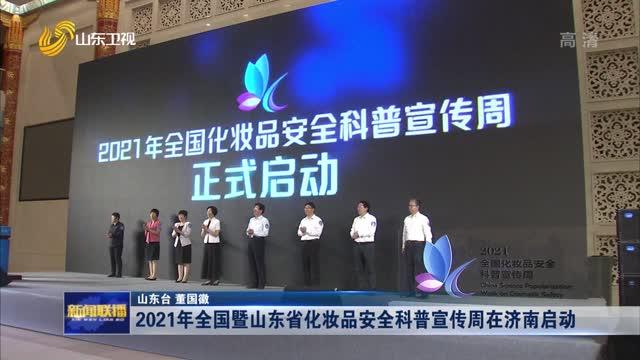 2021年全国暨山东省化妆品安全科普宣传周在济南启动