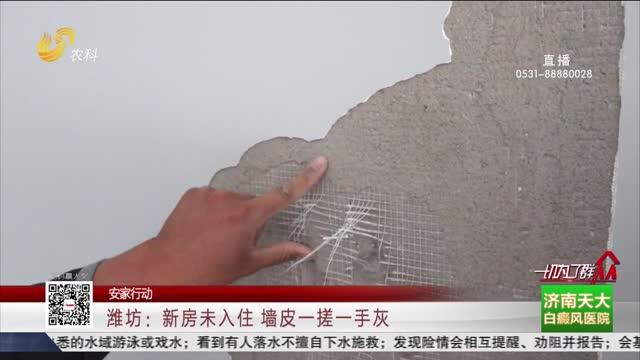 【安家行动】潍坊:新房未入住 墙皮一搓一手灰